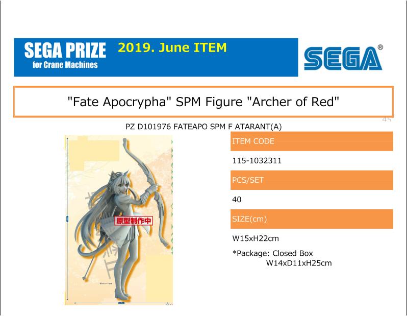 预订 SEGA 景品 SPM Fate/Apocrypha 阿塔兰忒