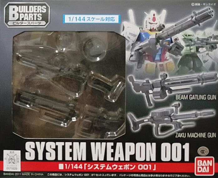 万代 BUILDERS PARTS SYSTEM WEAPON 001--1200