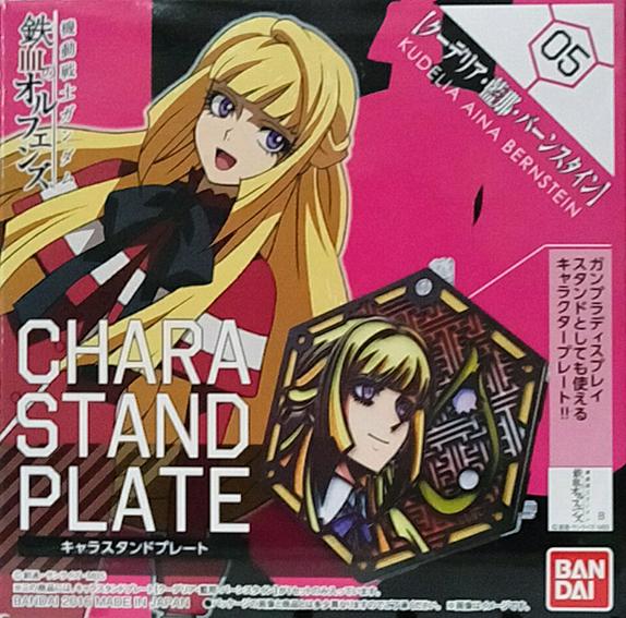 万代 CHARA STAND PLATE 05 鐵血 古荻莉亚 藍娜 伯恩斯坦--500