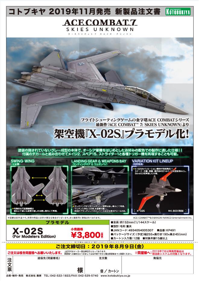 预订!KP491 AC COMBAT 7 SKIES UNKNOWN X-02S For Modelers Edition--3800
