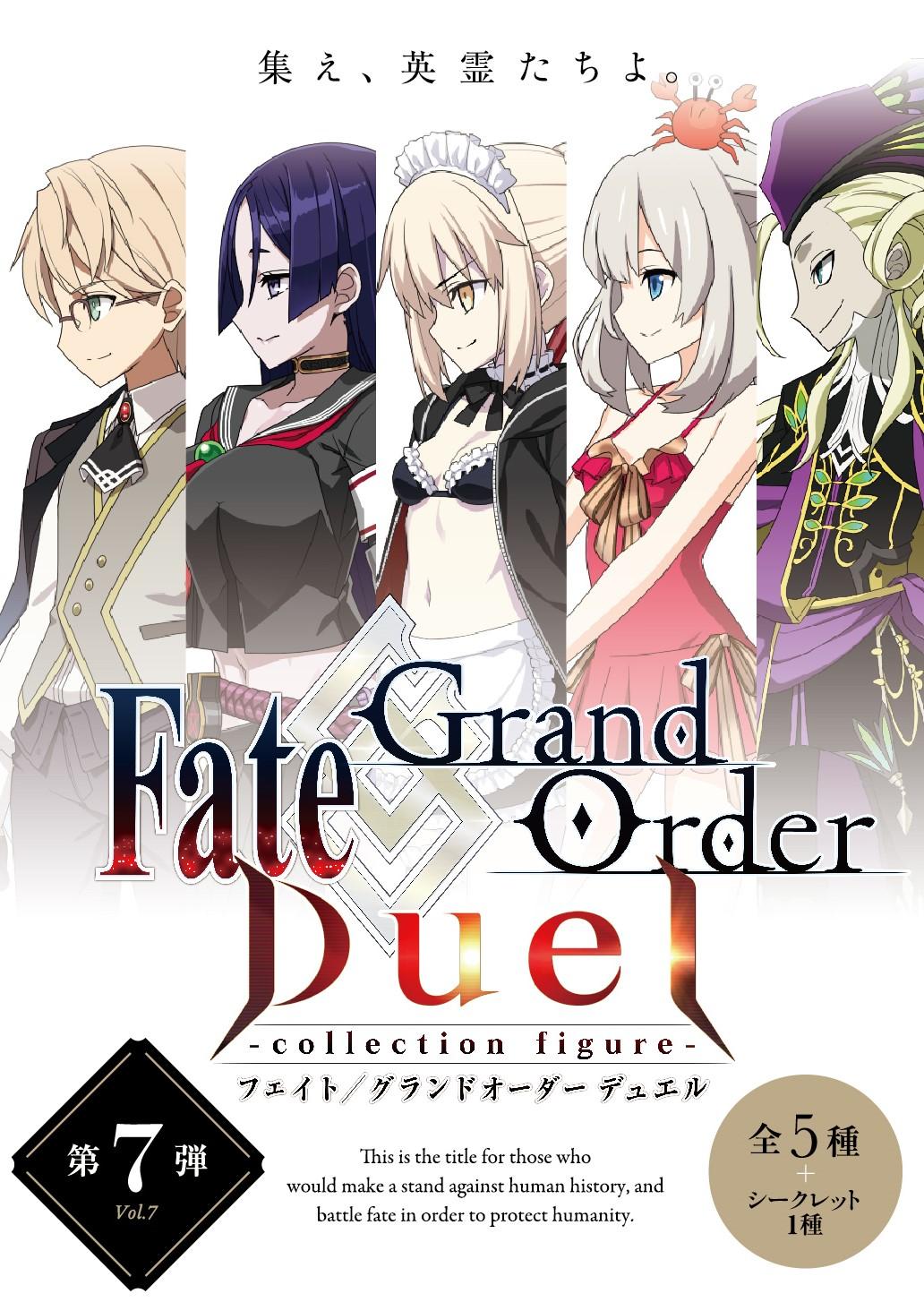 预订!Aniplex Fate FGO 桌面战争 第7弹--6666