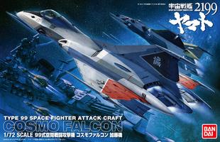 万代 宇宙戦艦 99式空間戦闘攻擊機 加