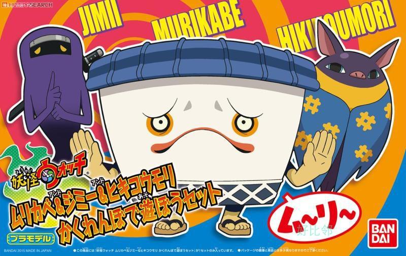 万代 妖怪手表 MURIKABE&JIM